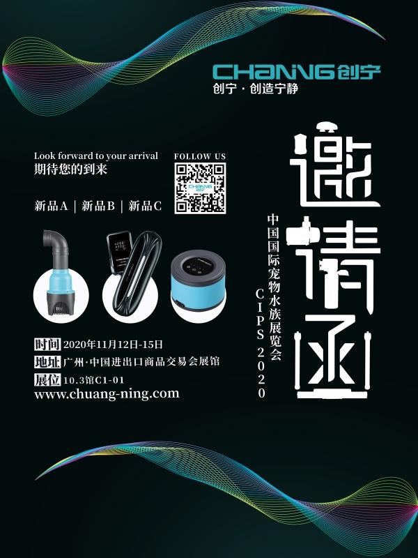 中国国际宠物水族展览会